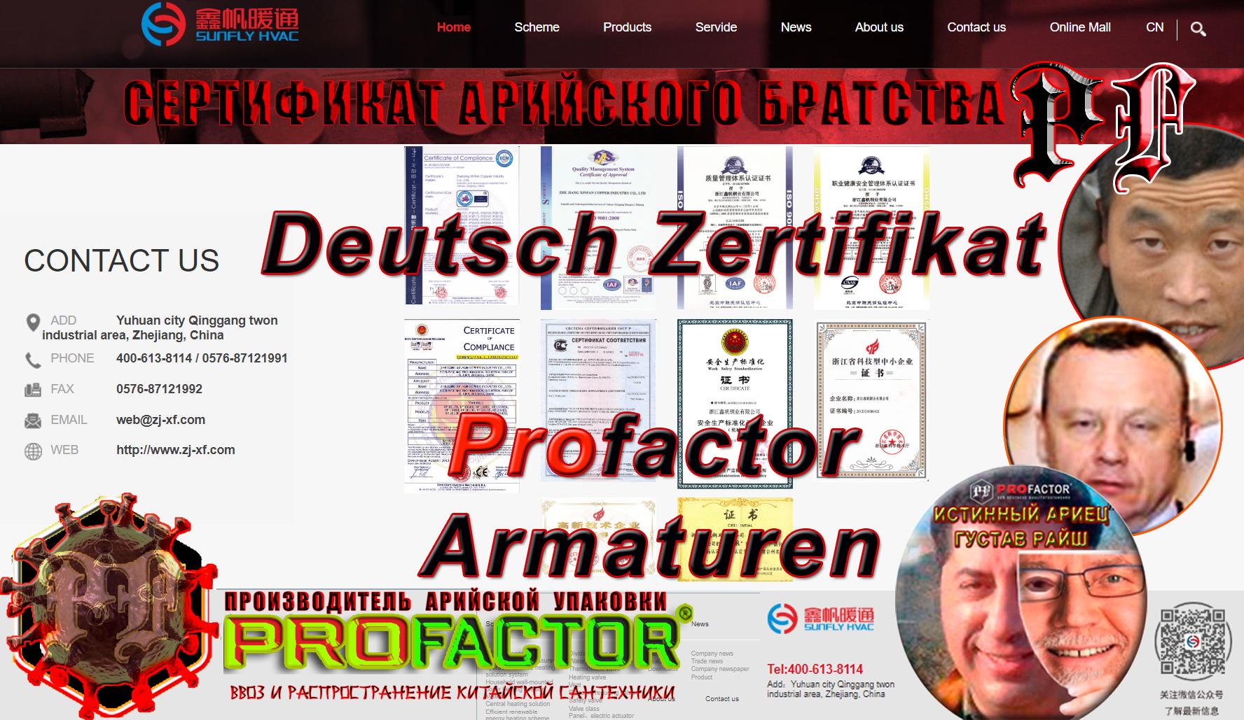 Профактор сертификат