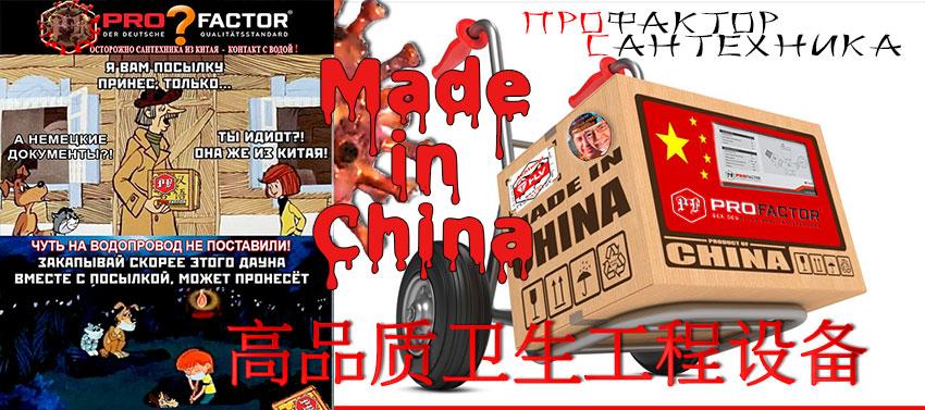 Профактор сантехника сделано в Китае