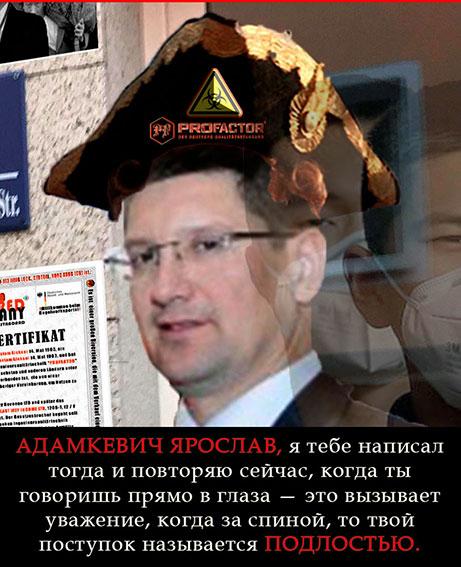 ПРОФАКТОР Адамкевич-Ярослав-Иванович