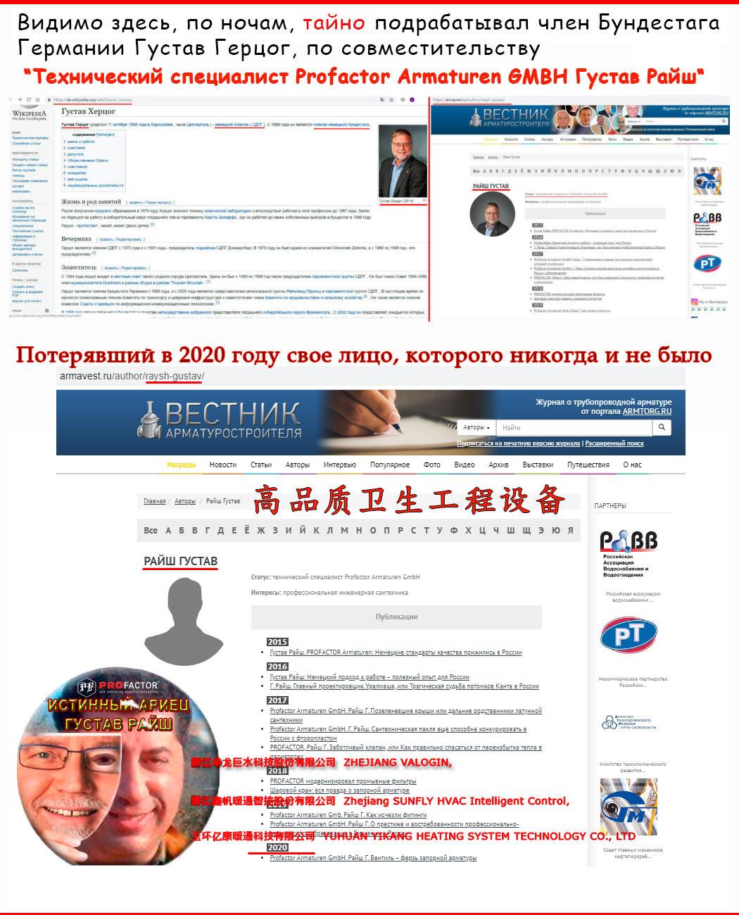 Густав-Герцог подработка в Профактор