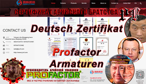 Profactor-арийский-сертификат-Sunfly