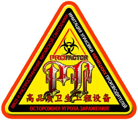Профактор китайская сантехника оптом